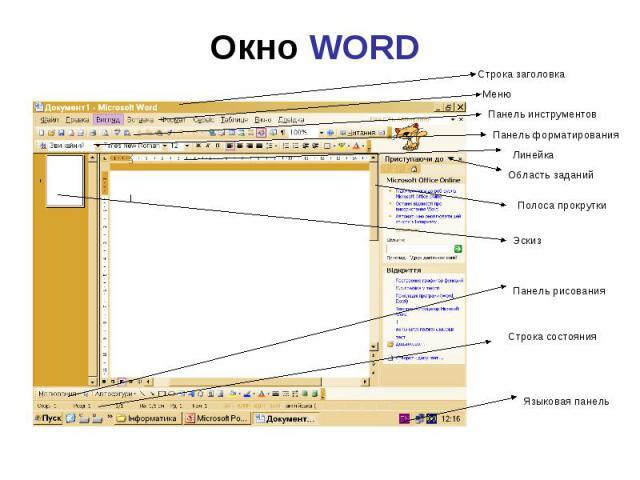 Окно WORD