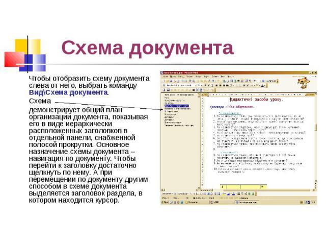 Схема документа Чтобы отобразить схему документа слева от него, выбрать команду Вид\Схема документа. Схема демонстрирует общий план организации документа, показывая его в виде иерархически расположенных заголовков в отдельной панели, снабженной поло…
