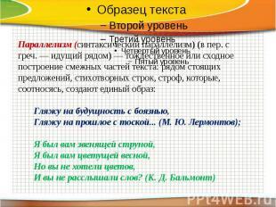 Параллелизм (синтаксический параллелизм) (в пер. с греч. — идущий рядом) — тожде