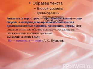 Антитеза (в пер. с греч. — противоположение) — это оборот, в котором резко проти
