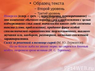 Инверсия (в пер. с греч. — перестановка, переворачивание) — это изменение обычно