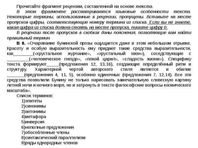 Прочитайте фрагмент рецензии, составленной на основе текста.В этом фрагменте рассматриваются языковые особенности текста. Некоторые термины, использованные в рецензии, пропущены. Вставьте на месте пропусков цифры, соответствующие номеру термина из с…