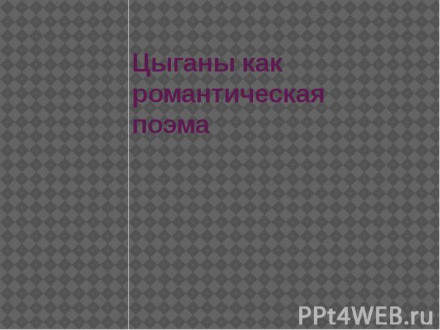 Цыганы как романтическая поэма