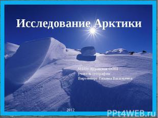 Исследование Арктики МБОУ Куровская ООШ учитель географии Виртенберг Татьяна Вас