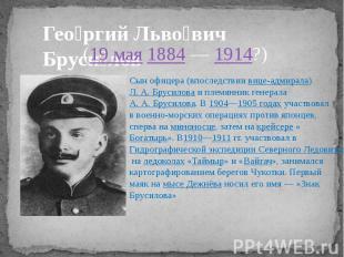 Георгий Львович Брусилов Сын офицера (впоследствиивице-адмирала)Л.А.Брусилов