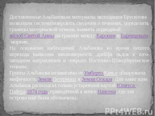 Доставленные Альбановым материалы экспедиции Брусилова позволили систематизирова