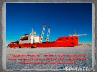 """""""Академик Федоров"""" - первое в мире транспортноесудно, которое 29 августа 2005 г"""