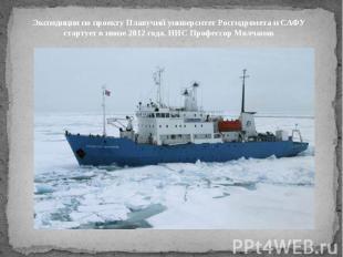 Экспедиция по проекту Плавучий университет Росгидромета и САФУ стартует в июне 2