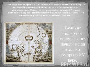 По общепринятым официальным источникам возраст возникновения первых поселений в