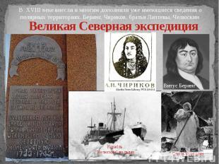 Великая Северная экспедиция В XVIII веке внесли и многим дополнили уже имеющиеся