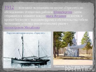 1912— возглавил экспедицию на шхуне «Геркулес» по обследованию угленосных район