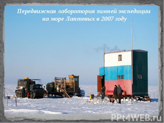 Передвижная лаборатория зимней экспедициина море Лаптевых в 2007 году