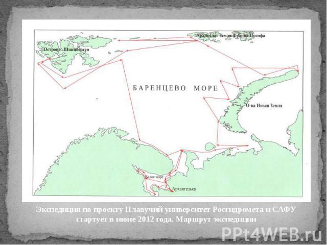 Экспедиция по проекту Плавучий университет Росгидромета и САФУ стартует в июне 2012 года. Маршрут экспедиции