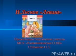 Н.Лесков «Левша» Презентацию подготовила учитель МОУ «Калашниковская СОШ» Степан