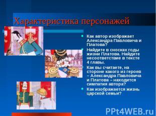 Характеристика персонажей Как автор изображает Александра Павловича и Платова?На