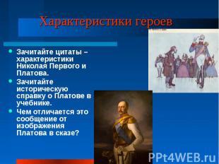 Характеристики героев Зачитайте цитаты – характеристики Николая Первого и Платов