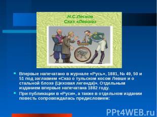 Впервые напечатано в журнале «Русь», 1881, №49, 50 и 51 под заглавием «Сказ о т