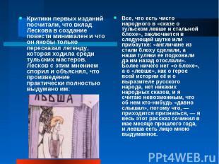 Критики первых изданий посчитали, что вклад Лескова в создание повести минимален