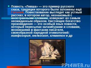 Повесть «Левша»— это пример русского сказа, традиции которого были заложены ещё