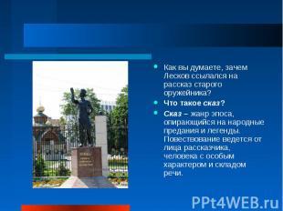 Как вы думаете, зачем Лесков ссылался на рассказ старого оружейника?Что такое ск