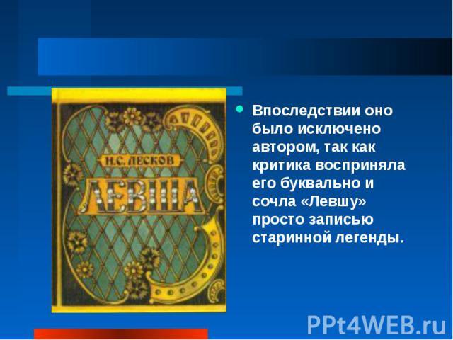 Впоследствии оно было исключено автором, так как критика восприняла его буквально и сочла «Левшу» просто записью старинной легенды.