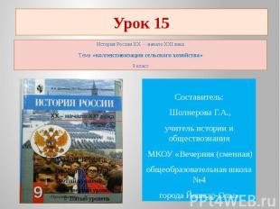 История России ХХ - начало ХХI векаТема «коллективизация сельского хозяйства»9 к