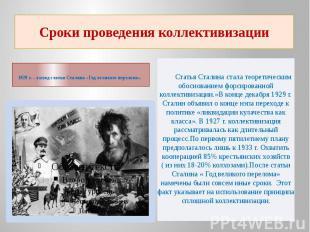 Сроки проведения коллективизации1929 г. – выход статьи Сталина «Год великого пер