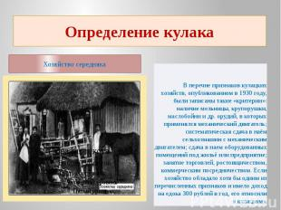 Определение кулакаХозяйство середняка В перечне признаков кулацких хозяйств, опу
