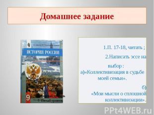 Домашнее задание 1.П. 17-18, читать ; 2.Написать эссе на выбор : а)«Коллективиза