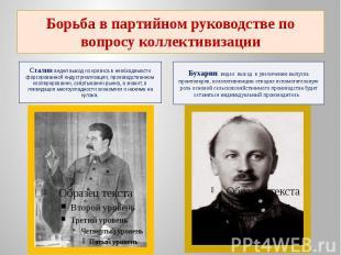 Борьба в партийном руководстве по вопросу коллективизацииСталин видел выход из к
