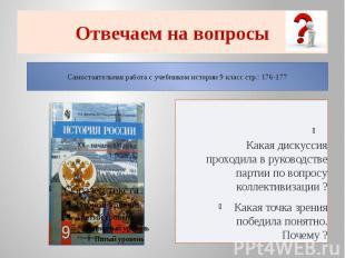 Отвечаем на вопросыСамостоятельная работа с учебником истории 9 класс стр.: 176-