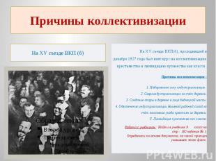 Причины коллективизацииНа ХV съезде ВКП (б) На ХV съезде ВКП(б), проходивший в д
