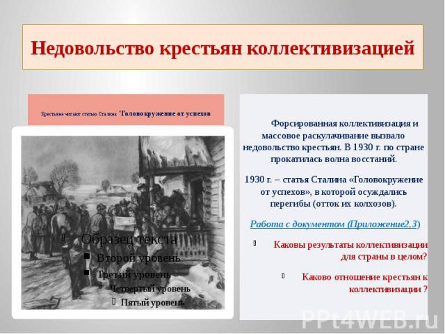"""Недовольство крестьян коллективизациейКрестьяне читают статью Сталина """"Головокружениеот успехов Форсированная коллективизация и массовое раскулачивание вызвало недовольство крестьян. В 1930 г. по стране прокатилась волна восстаний.1930 г.…"""