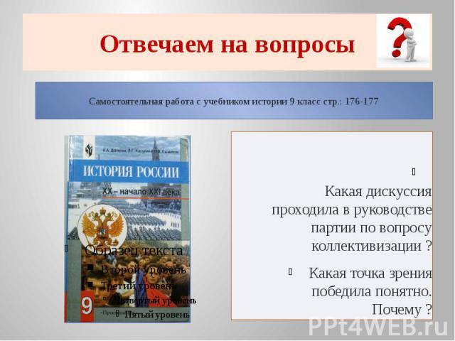 Отвечаем на вопросыСамостоятельная работа с учебником истории 9 класс стр.: 176-177 Какая дискуссия проходила в руководстве партии по вопросу коллективизации ?Какая точка зрения победила понятно. Почему ?