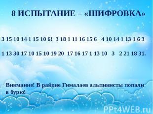 8 ИСПЫТАНИЕ – «ШИФРОВКА» 3 15 10 14 1 15 10 6! 3 18 1 11 16 15 6 4 10 14 1 13 1
