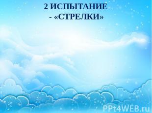 2 ИСПЫТАНИЕ- «СТРЕЛКИ» УРАГАНЗЕМЛЕТРЯСЕНИЕСМЕРЧ НАВОДНЕНИЕЛЕСНОЙ ПОЖАР