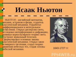 Исаак Ньютон НЬЮТОН - английский математик, механик, астроном и физик, создатель