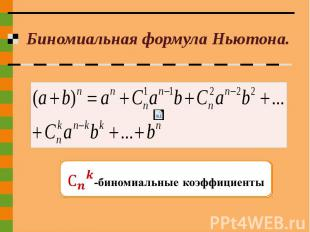 Биномиальная формула Ньютона. 〖С_