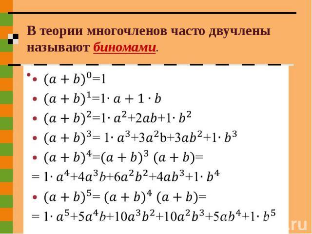 В теории многочленов часто двучлены называют биномами. 〖(