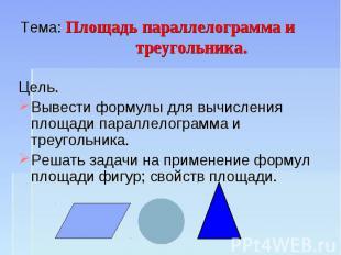 Тема: Площадь параллелограмма и треугольника. Цель.Вывести формулы для вычислени