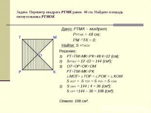 Задача: Периметр квадрата РТМК равен 48 см. Найдите площадь пятиугольника РТМОК