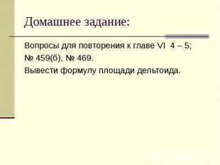 Домашнее задание: Вопросы для повторения к главе VI 4 – 5;№ 459(б), № 469.Вывест