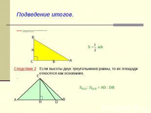 Подведение итогов. Следствие 1 Площадь прямоугольного треугольника равна половин