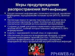 Меры предупреждения распространения ВИЧ-инфекции Предоставление информации о воз