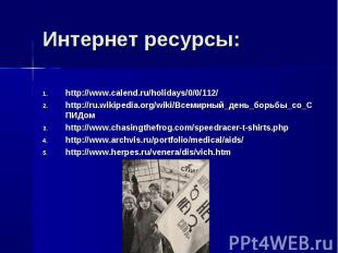 Интернет ресурсы: http://www.calend.ru/holidays/0/0/112/http://ru.wikipedia.org/