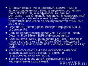 В России общее число инфекций, документально зарегистрированных с начала эпидеми