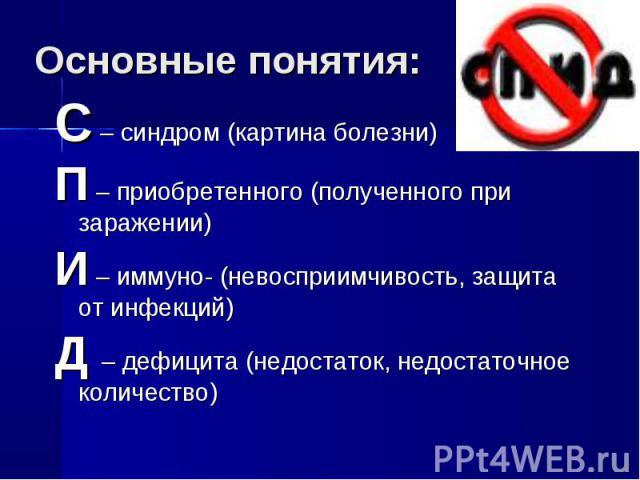 С – синдром (картина болезни)П – приобретенного (полученного при заражении)И – иммуно- (невосприимчивость, защита от инфекций)Д – дефицита (недостаток, недостаточное количество)