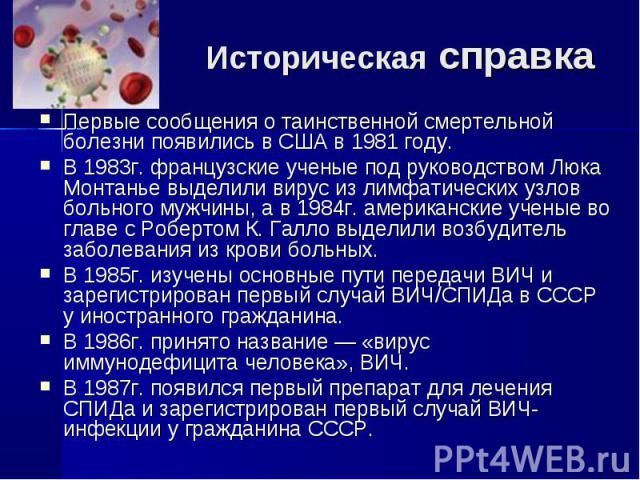 Первые сообщения о таинственной смертельной болезни появились в США в 1981 году. В 1983г. французские ученые под руководством Люка Монтанье выделили вирус из лимфатических узлов больного мужчины, а в 1984г. американские ученые во главе с Робертом К.…