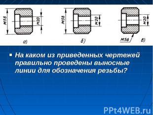 На каком из приведенных чертежей правильно проведены выносные линии для обозначе