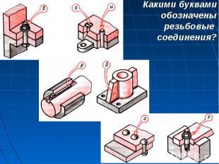 Какими буквамиобозначенырезьбовые соединения?